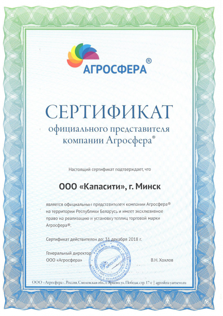 Агросфера-Сертификат 2018.jpg